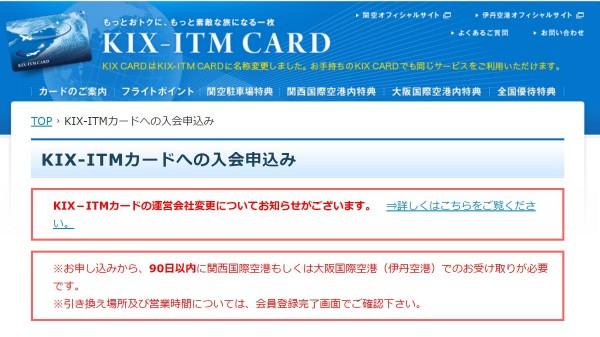 KIX-ITMカードの申し込み