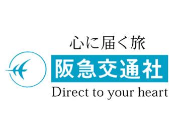 阪急交通社の久米島ツアーが激安!